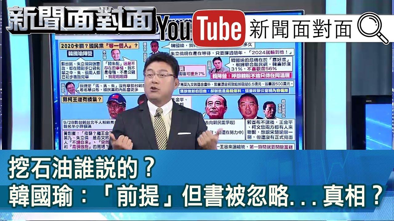 挖石油誰說的?韓國瑜:「前提」但書被忽略...真相?》【2019.09.28『新聞面對面』周末精選】 - YouTube