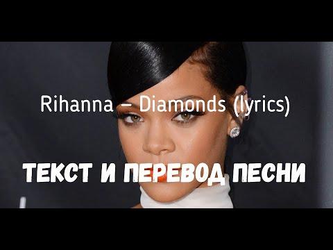 Rihanna - Diamonds (lyrics текст и перевод песни)