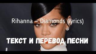 Download Rihanna - Diamonds (lyrics текст и перевод песни) Mp3 and Videos