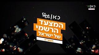 המצעד הישראלי השנתי של גימל תשע