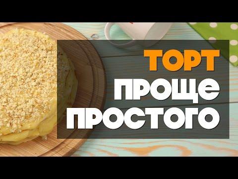 Рецепты сладостей в домашних условиях