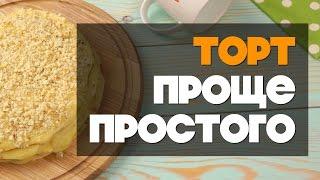 Торт проще простого - рецепт в домашних условиях