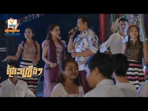 Thngai Reas Preurng Preurng - Sotheareak ft. Chan Kanha [MV TEASER]