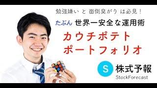 【生放送】たぶん世界一安全な運用術カウチポテトポートフォリオ thumbnail