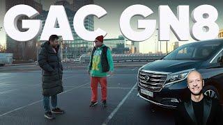 GAC GN8 - Большой тест-драйв