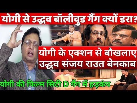 Yogi Film City & Bollywood Pawan Tyagi exposes Uddhav Thackeray Sanjay Raut Shiv Sena Congress MVA