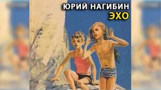 Эхо, Юрий Нагибин радиоспектакль слушать онлайн