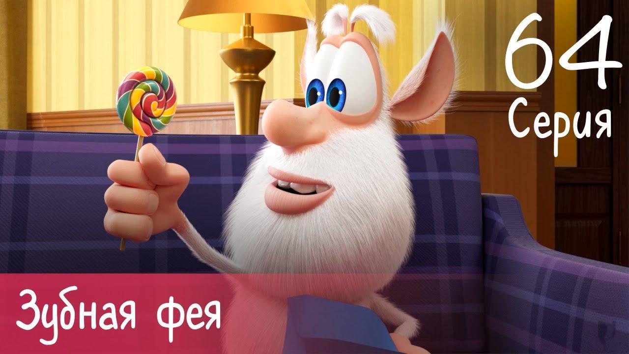 Буба - Зубная фея - Серия 64 - Мультфильм для детей