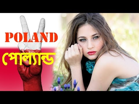 পোল্যান্ড | Amazing Facts about Poland in Bangali