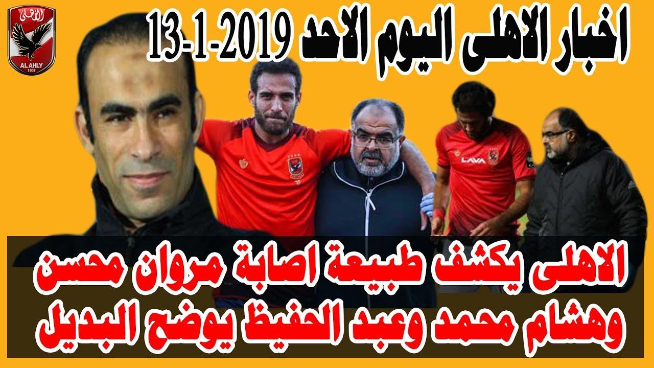 أخبار الاهلى اليوم الاحد 13-1-2019 الاهلى يكشف طبيعة اصابة مروان محسن وهشام محمد