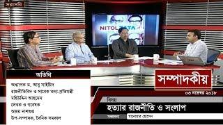 হত্যার রাজনীতি ও সংলাপ | সম্পাদকীয় | ০৩ নভেম্বর ২০১৮ | SOMPADOKIO | TALK SHOW | Latest News