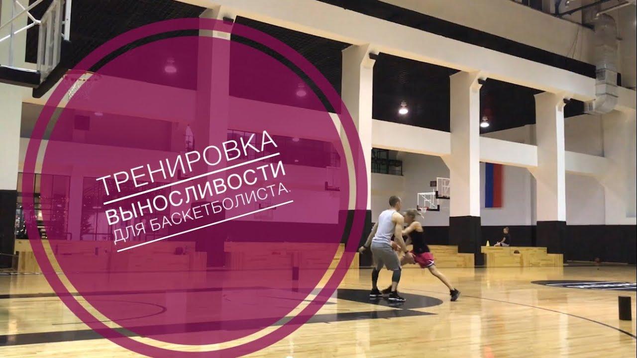 Тренировка выносливости для баскетболиста. Часть 1.