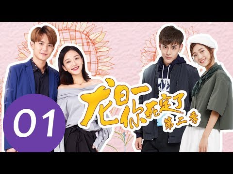 ENG SUB《龙日一,你死定了第二季 Dragon Day, You're Dead S2》EP01——主演:邱赫南,侯佩杉,魏哲鸣,石雪婧