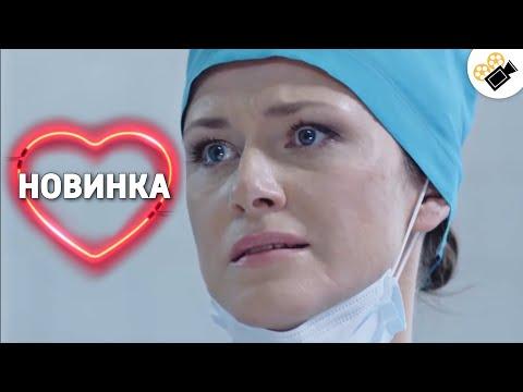 ТРОГАТЕЛЬНАЯ МЕЛОДРАМА ПОКОРИЛА МИР! НА РЕАЛЬНЫХ СОБЫТИЯХ! 'ОТЦОВСКИЙ ИНСТИНКТ' Русские мелодрамы - Видео онлайн