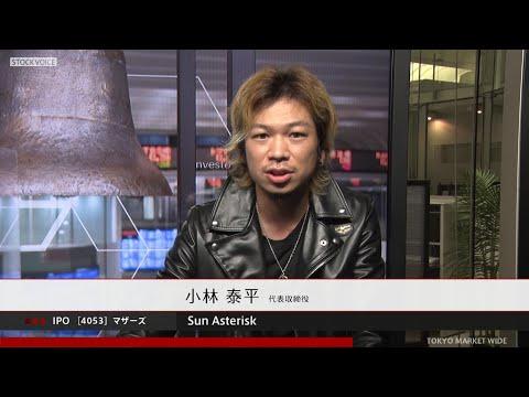 Sun Asterisk[4053]東証マザーズ IPO