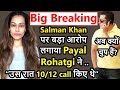 Big Breaking Sushant Case Salman Khan Par Bada Aarop Lagaya Payal Rohatgi Ne ..10 /12 Call Kiye The
