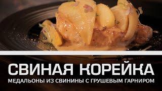 Свиная корейка: медальоны из свинины с грушевым гарниром [Мужская кулинария]