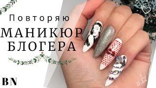 Повторяю Маникюр Блогера НОГТИ АНИ ПОРТЕР Bay_Nails