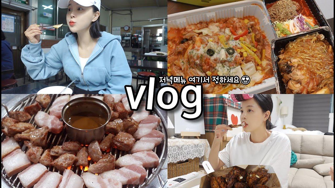 [먹방vlog] 뭘 좋아하는지 몰라서 많이 가져와봄 _ 김피탕+마왕족발+제주연탄고기+소금빵+푸라닭 블랙알리오+쌀국수+곤약볶음밥+찐두부맛집