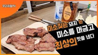 아직도 돼지고기를 그냥 구워? #부타미소야끼#돼지된장구…