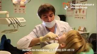 Стоматология в Медведково!(Здоровая и красивая улыбка издавна считается залогом крепкого здоровья и благосостояния своего обладател..., 2013-04-04T04:36:18.000Z)
