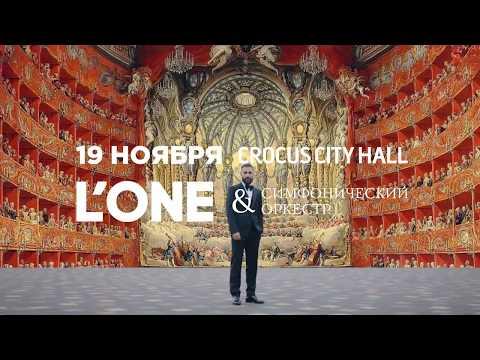 L'ONE - Приглашение на концерт в Crocus City Hall 19/11/17