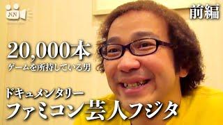 【 ゲーム】No. 20-1/2 ファミコン芸人フジタのドキュメンタリー 前編