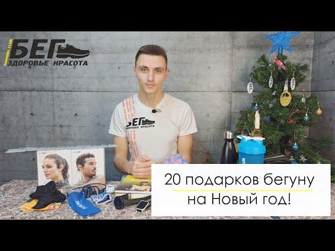 20 подарков бегуну на новый год