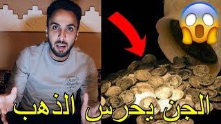 الجن يحرسون الذهب/وطلاسم سحريه مخيفه!!!