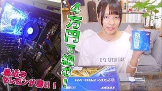 4万円で『自作PC』組んでみた。マイクラ余裕!!