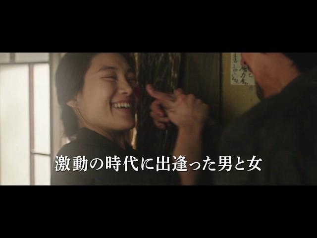 映画『金子文子と朴烈(パクヨル)』予告編