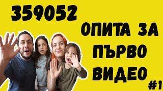 359052 ОПИТА ЗА ПЪРВО ВИДЕО