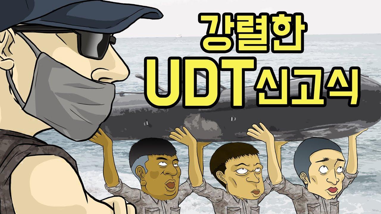 [컬투쇼] - 강렬한 UDT 신고식 - (레전드사연 UCC 애니메이션) by YOUTOO