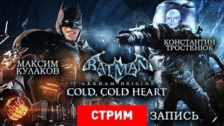 Batman: Arkham Origins — Cold, Cold Heart — Скучая по Шварценеггеру [Запись]