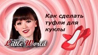 Мастер-класс Буньковой Е.А. Обувь для кукол