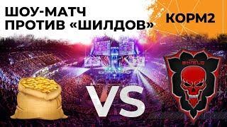 ШОУ-МАТЧ КОРМ2 VS SHIELD. ПОЛИГОН #4