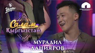 Салам, Кыргызстан!  / КОСТЮМСУЗ КАЛДЫ / МУРАДИЛ ДАНИЯРОВ /  УШАК /