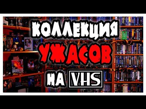 Моя коллекция ФИЛЬМОВ УЖАСОВ на VHS (Часть 1)
