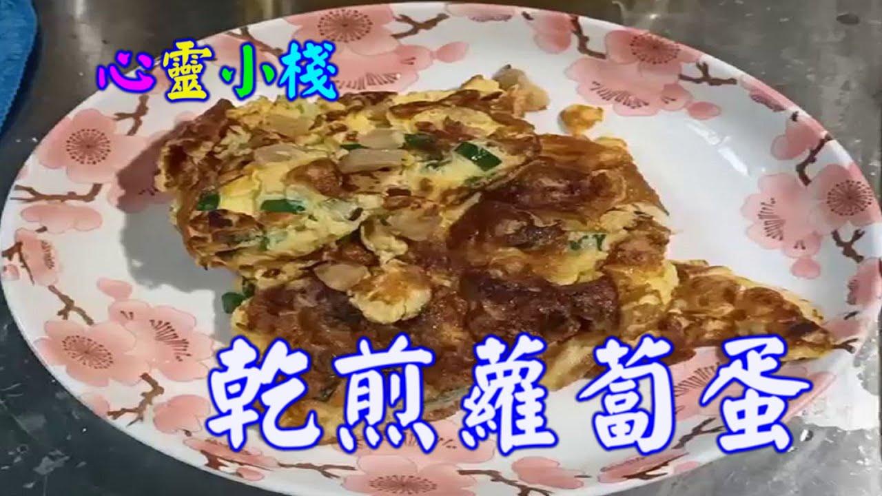【心靈小棧】乾煎蘿蔔蛋