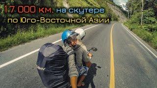 Смотреть видео путешествия на скутере видео