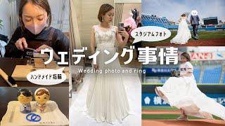 【結婚Q&A】結婚指輪/ウェディングフォト/金額/ドレス・ヘアメイク等のお話☺︎
