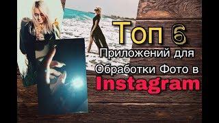 Топ-6 Приложений для Обработки фото в Instagram ❤️/ адисовна