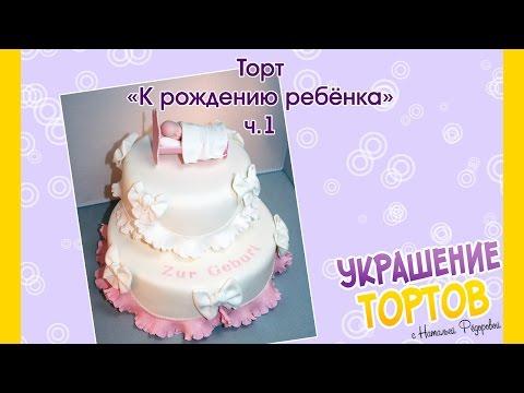 Торт К рождению ребёнка - Часть 1 - Украшение тортов с Натальей Фёдоровой смотреть онлайн