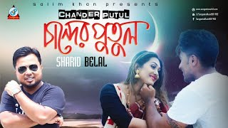 Shahrid Belal - Chander Putul | New Bangla Music Video | Sangeeta