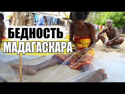 Жизнь без унитаза. Бедность Мадагаскара. Африка  Часть 9