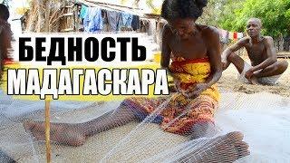 Жизнь без унитаза. Бедность Мадагаскара. Африка| Часть 9
