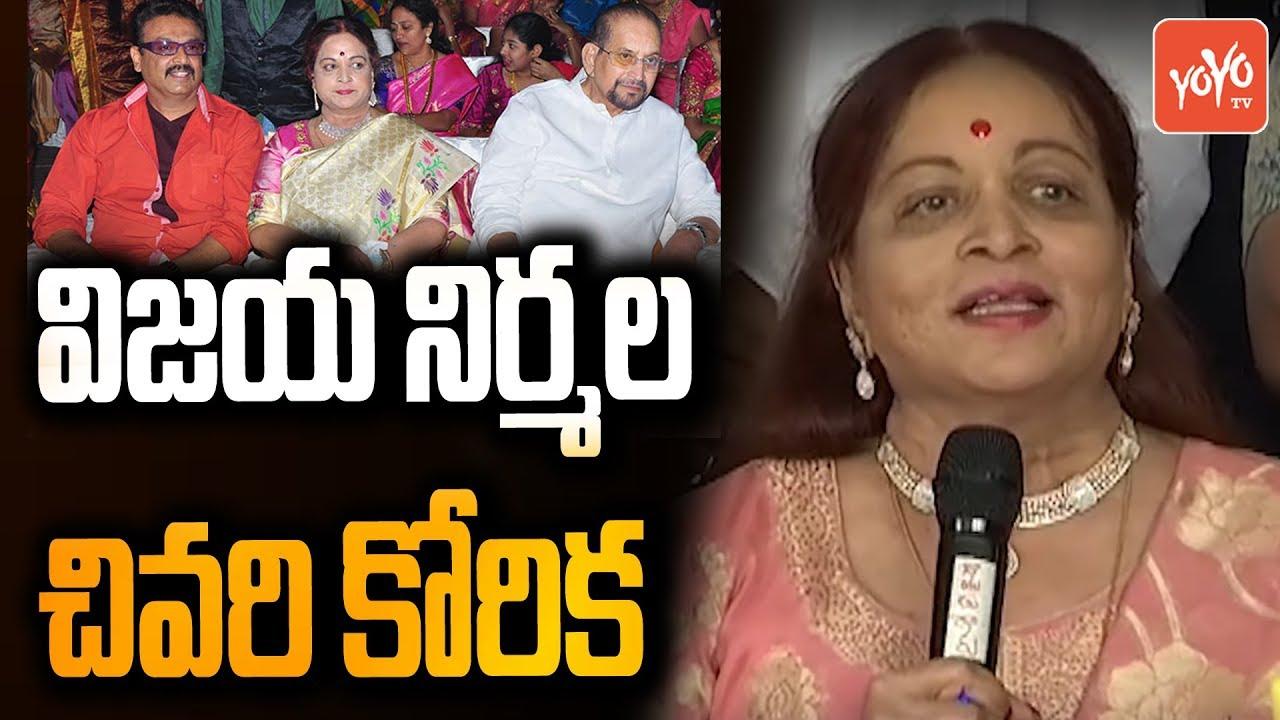 Vijaya Nirmala Last Wish About Her Son Naresh | Super Star Krishna | Mahesh  Babu | YOYO TV Channel