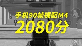 手机90帧裸配M4打靶2080分,纯陀螺仪