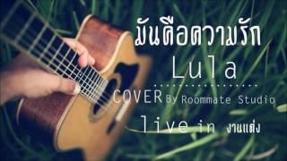มันคือความรัก Lula cover by Roommate Studio // Live in งานแต่ง