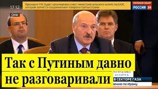 Лукашенко жёстко РАСКРИТИКОВАЛ союз с Россией!